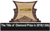 The Title of Diamond Prize In 2018(1396)